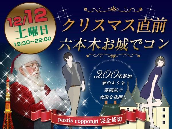 クリスマス直前!!お城DEコンin六本木