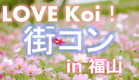 LOVE Koi! 街コン!in 福山