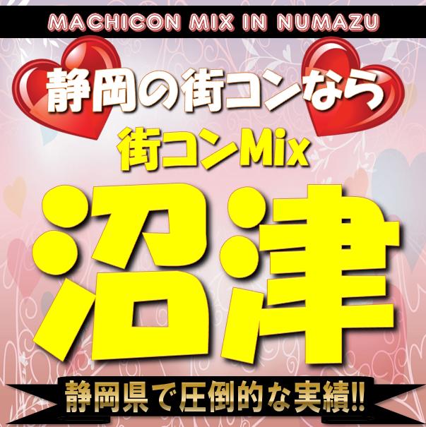 第14回 街コンMix in 沼津