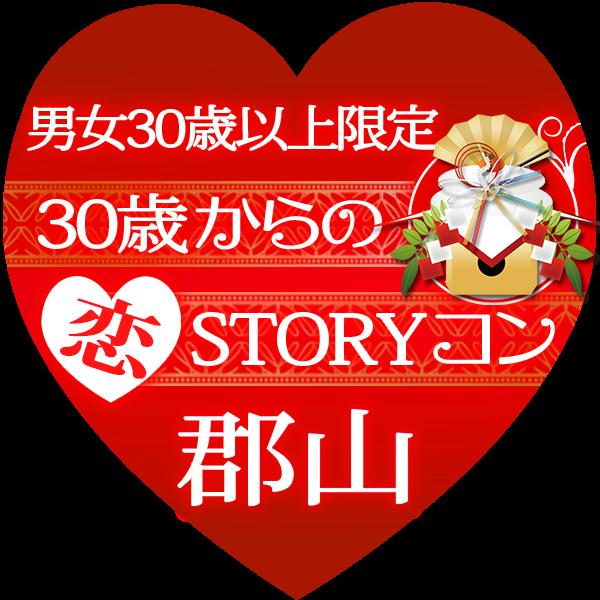 第4回 30歳からの恋STORYコン@郡山