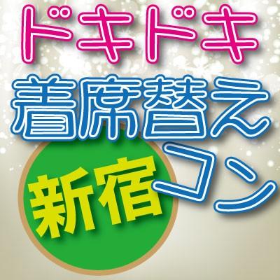 第51回 【新宿】アニメゲーム漫画好き限定