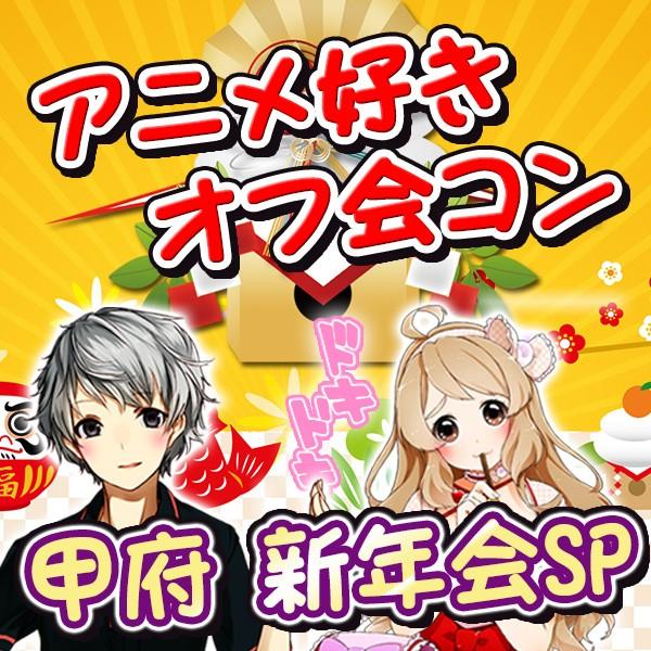 第4回 アニメ好きオフ会コンin甲府