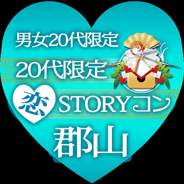 第2回 20代限定 恋STORYコン@郡山