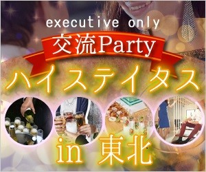 ★High status Party★