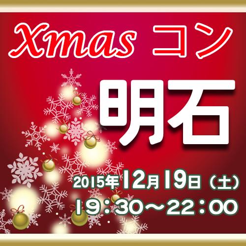 わくわくクリスマスナイトコン@明石