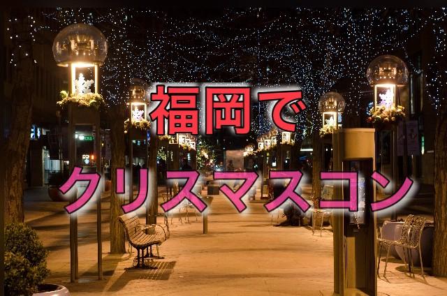 第2回 福岡でクリスマスコン