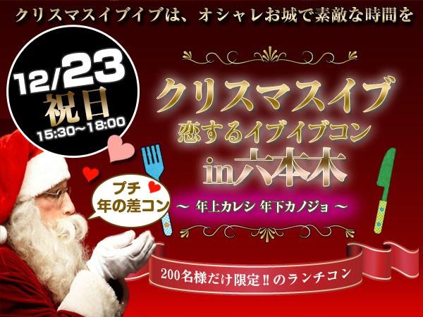 六本木のお城でクリスマスイブイブコン♪