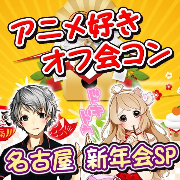 第10回 アニメ好きオフ会コン名古屋