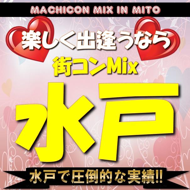 第5回 20代限定街コンMix in 水戸