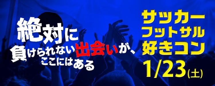 第214回 プチ街コンin並木【サッカー好き編】