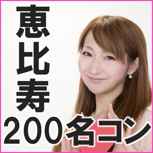 第709回恵比寿ビュッフェ&カクテルコン