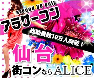アラサーコン in仙台