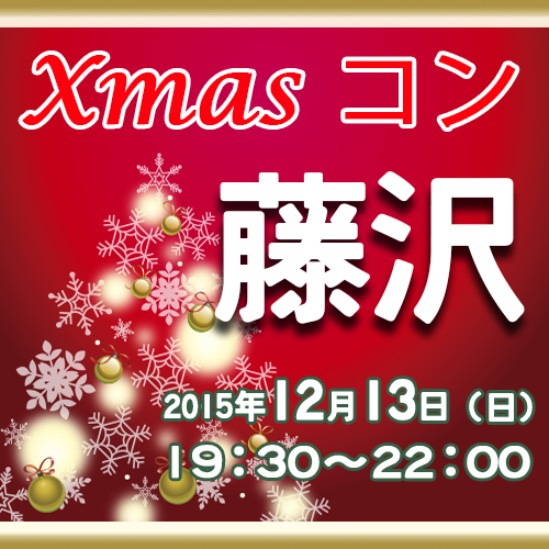 わくわくクリスマスナイトコン@藤沢