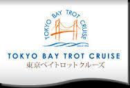 東京湾クルーズコン