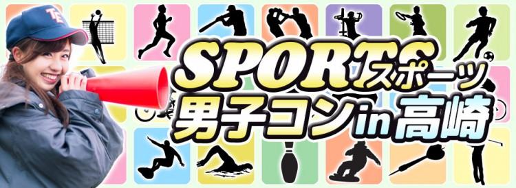 第2回 スポーツ男子コンin高崎