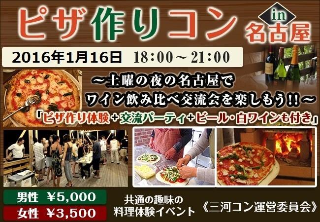 ピザ作りコンin名古屋