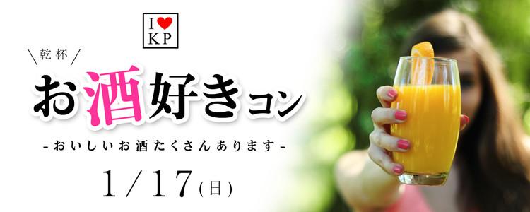 第213回 プチ街コンin袋町【お酒好き編】