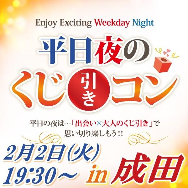 第1回 平日夜のくじ引きコンin成田