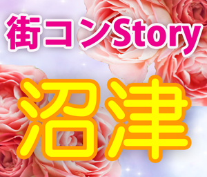 街コンStory in 沼津 10.23