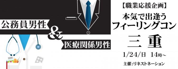 第1回 公務員男性&医療関係男性限定コン-三重