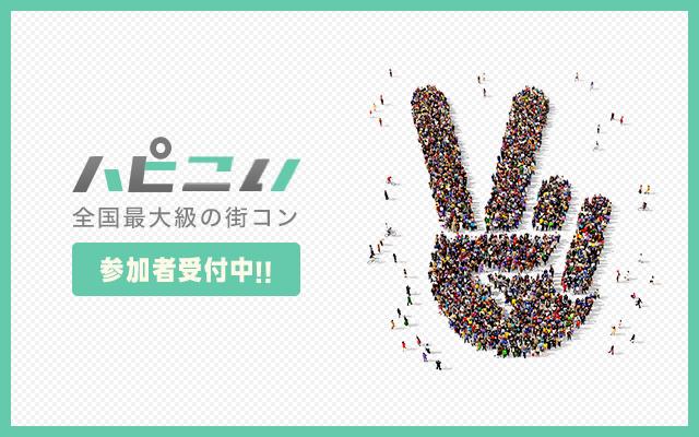 第17回 秋田街コン-ハピこい
