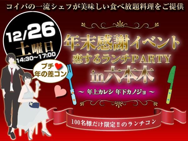年末感謝イベント☆豪華ランチin六本木