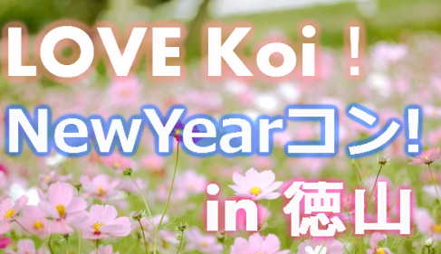 第1回 LOVE Koi!New Yearコン!