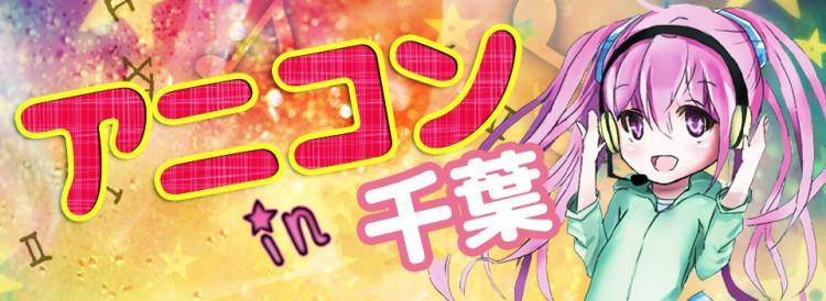 第3回 アニメ好きの為のアニコンin千葉