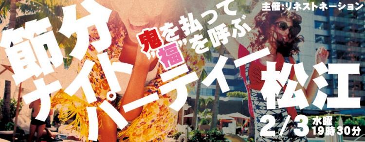 第10回 フィーリング節分ナイトコン-松江