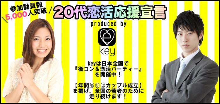 第24回 20代限定オシャレコン@名古屋
