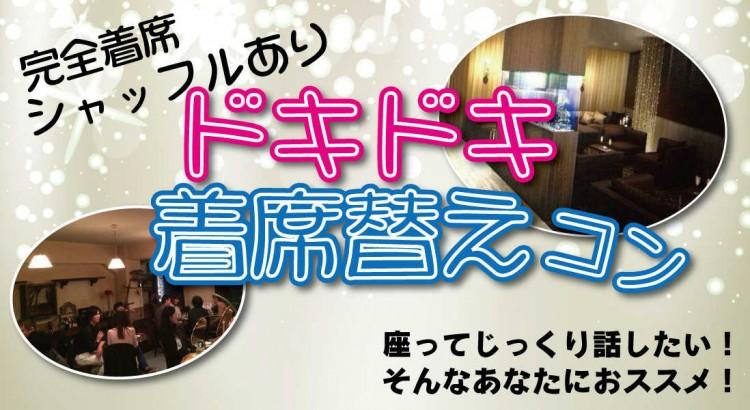 第38回 【新宿】完全着席替えコン