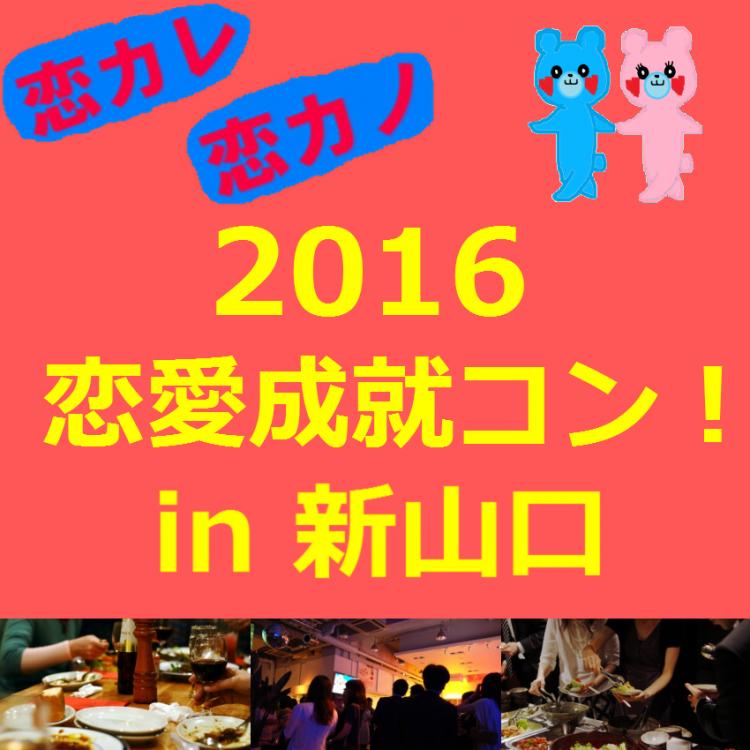 恋カレ恋カノ 2016恋愛成就コン!