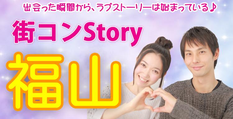 街コンStory in 福山 8.13