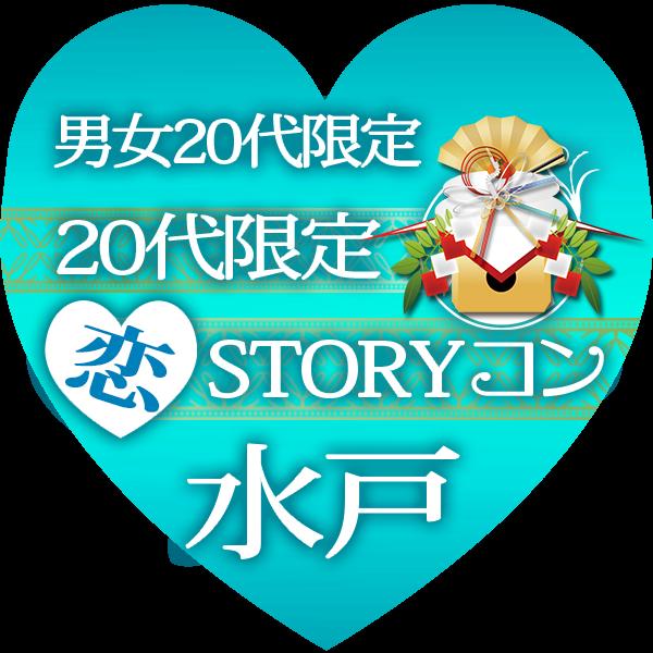 第3回 20代限定恋STORYコン@水戸
