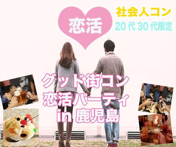 鹿児島で恋活グッド街コンパーティー