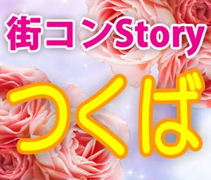 街コンStory in つくば 10.2