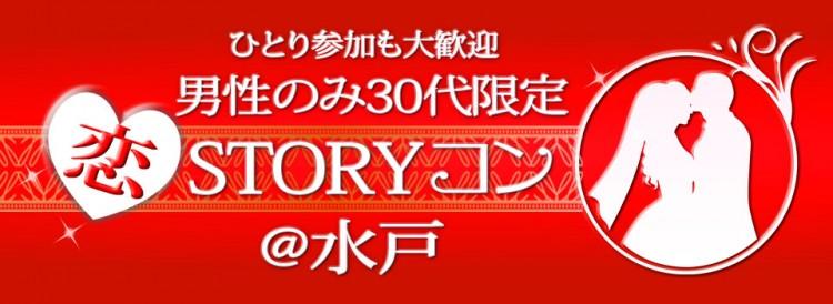男性30代限定 恋STORYコン@水戸