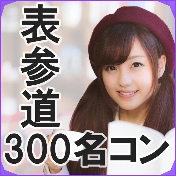 第706回一軒家ゲストハウス表参道コン