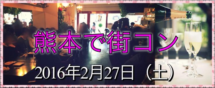 第2回 熊本で街コン