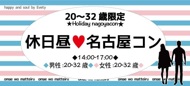 祝日コンin名古屋