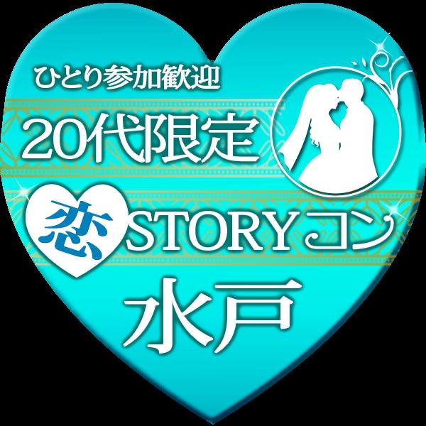 第4回 20代限定 恋STORYコン@水戸