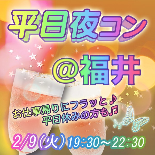 第13回 平日夜コン@福井