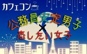 公務員安定男子×恋したい女子コンin広島