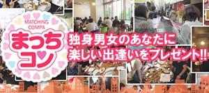 まっちコン20代限定in鳥取・米子