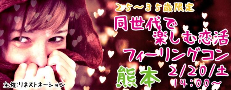 第22回 フィーリングコン-熊本