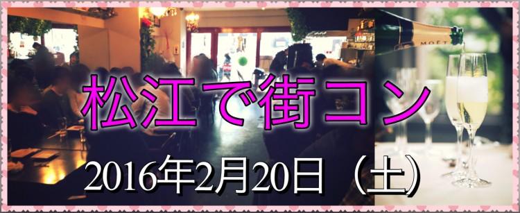 第6回 松江で街コン