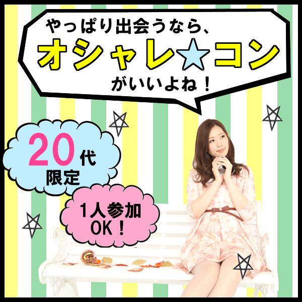 第37回 20's only オシャレコン@仙台