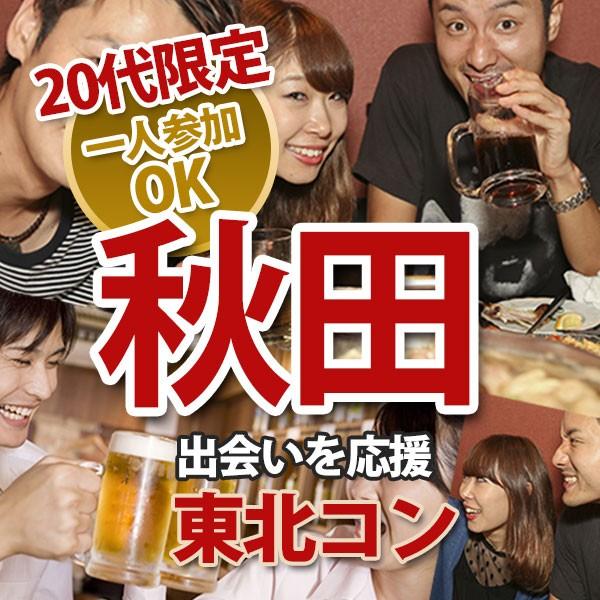 20代限定コンin秋田