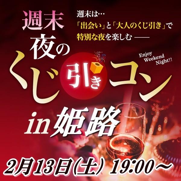 第1回 週末夜のくじ引きコンin姫路