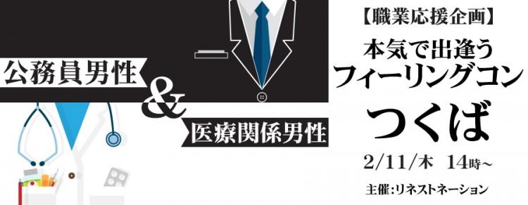 ハイステータス男性コン-水戸